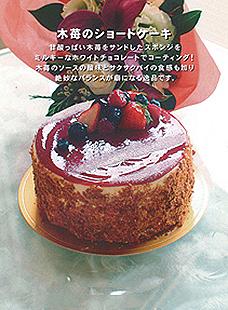木苺のショートケーキ