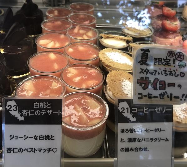 白桃と杏仁のデザート販売中です!